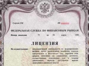 Лицензии ФСФР