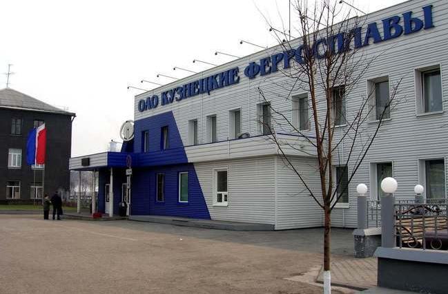 Юргинский ферросплавный завод