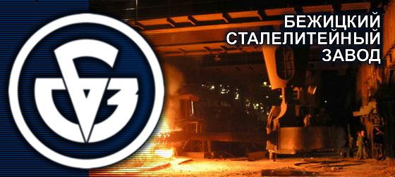 ОАО Бежицкий сталелитейный завод
