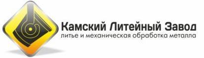 ОАО Камский литейный завод