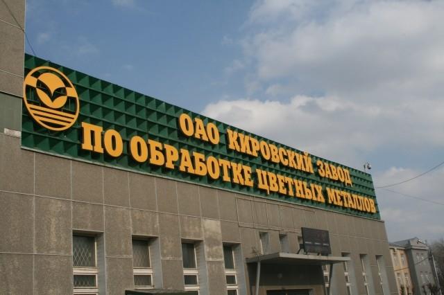 Кировский завод ОЦМ