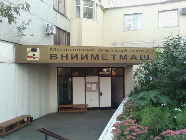 Московский опытный завод ВНИИМЕТМАШ
