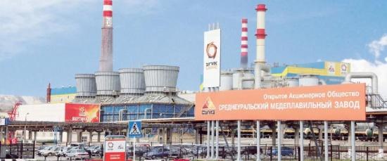 Среднеуральский медеплавильный завод